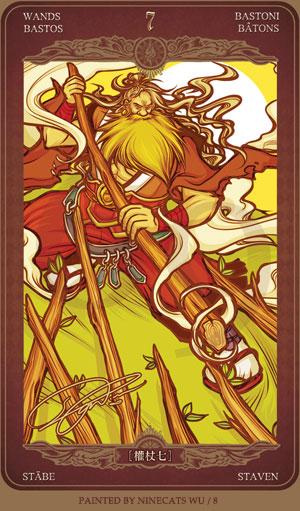 绘国守护者塔罗牌(第二版)